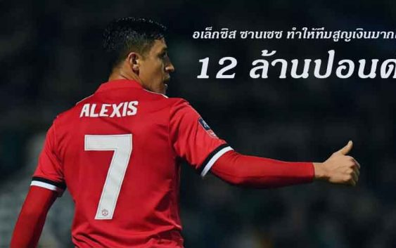 Alexis-Sanchez-news-site-football
